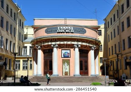 SAINT-PETERSBURG, RUSSIA - JUNE 10, 2015 - The legendary cinema Aurora on Nevsky Prospekt, St. Petersburg, the first theater of St. Petersburg, opened in 1913. Its first name was Piccadilly