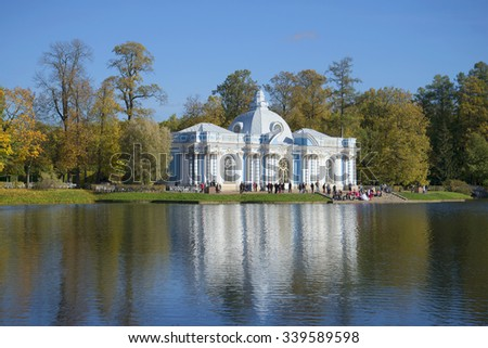 "SAINT-PETERSBURG, RUSSIA - OCTOBER 02, 2014: View of the pavilion ""Grotto"" Golden autumn. Catherine Park of Tsarskoye Selo"
