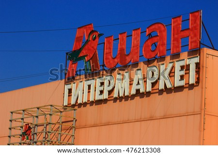 Samara, Dybenko street, 30, Russia - August 20, 2016. a sign on the titles hypermarket chain AUCHAN on the top of the building