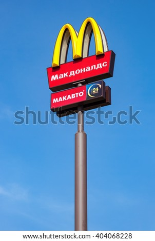 SAMARA, RUSSIA - APRIL 10, 2016: McDonald's logo on a pole against the blue sky. McDonald's is the world's largest chain of hamburger fast food restaurants
