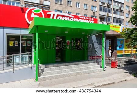 SAMARA, RUSSIA - JUNE 12, 2016: Pyaterochka Samara Store. Pyaterochka is a Russian supermarket chain operated by X5 Retail Group - stock photo