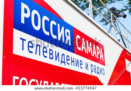 SAMARA, RUSSIA - MAY 30, 2015: Mobile television station a state-owned Russian television channel in Samara