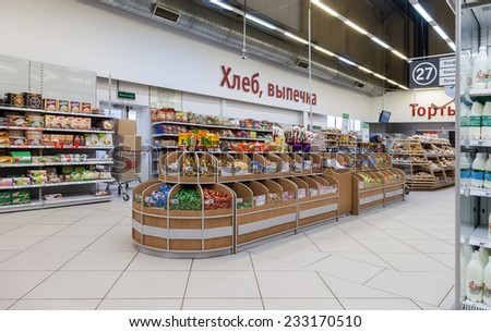 SAMARA, RUSSIA - NOVEMBER 11, 2014: Interior of the hypermarket Karusel. One of largest retailer in Russia - stock photo