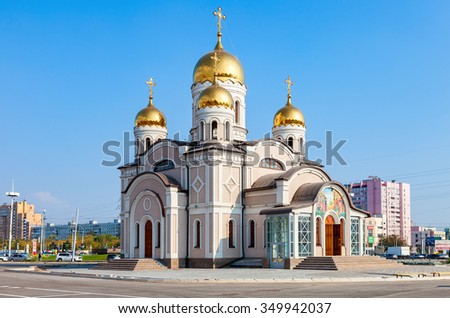 SAMARA, RUSSIA - SEPTEMBER 9, 2014: The temple in honor of the Annunciation in summer sunny day