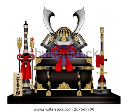 "Samurai helmet(Kabuto) set. The Japanese Children's day(Boy's festival)"".  May 5. Kabuto is symbol to celebrate ""Children's day"". We decorate a Kabuto in a house to pray for the growth of the child."