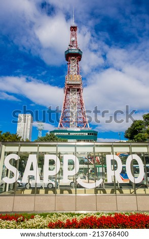 SAPPORO, JAPAN - AUGUST 26, 2014: Sapporo Tower stands over Odori Park. The 147.2 meter high tower has an observation deck open to tourists. - stock photo