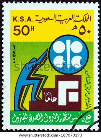 "SAUDI ARABIA - CIRCA 1980: A stamp printed in Saudi Arabia from the ""The 20th Anniversary of Organization of Petroleum Exporting Countries or OPEC "" issue shows OPEC emblem, circa 1980.  - stock photo"