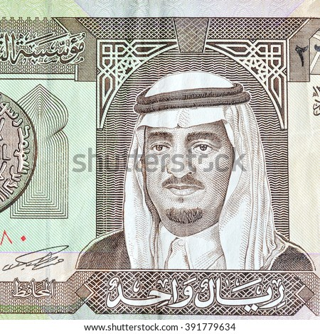 Saudi Arabia King Fahd portrait on 1 riyal banknote macro, Saudi arabian money closeup - stock photo
