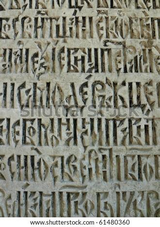 Scriptures in cyrillic alphabet - stock photo