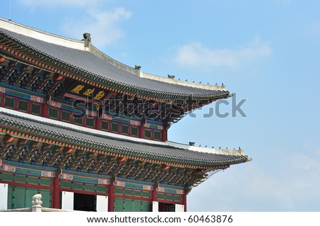 Seoul, Korean traditional architecture, sky, asian roof - stock photo