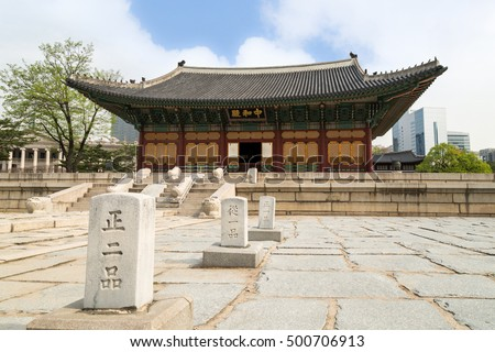 SEOUL, SOUTH KOREA - APRIL 20, 2016: Square in front of the Junghwajeon, the main hall of Deoksugung Palace in Seoul, South Korea.