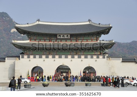 SEOUL, SOUTH KOREA-NOVEMBER 11: Gyeongbok Palace entry gate with tourists waiting in line and looking at the guards. November 11, 2015 Seoul, South Korea - stock photo
