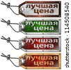 Set of Best Price Tag in Russian - 4 Items / Grunge tags with steel cable and written best price in Russian language - stock photo