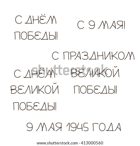 Set of brown lettering in Russian isolated on white background. Victory Day congratulation lettering. 9 May congratulation lettering. Great Victory Day congratulation lettering. 9 May 1945 lettering - stock photo