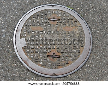 Sewer manhole cover.  - stock photo