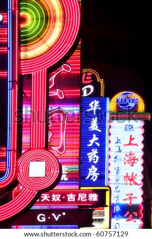SHANGHAI - AUGUST 20, 2009: Bright neon signs along Nanjing Road, Shanghai on August 20, 2009.  These signs greet thousands of tourists who flock to Nanjing Road nightly for a walk, shopping, or drink. - stock photo
