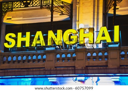 SHANGHAI - AUGUST 19: Facade of a neon-lit old building on August 19, 2009.  Beautiful architectures like this had been transformed into shopping malls and hotels along Nanjing Road in Shanghai. - stock photo