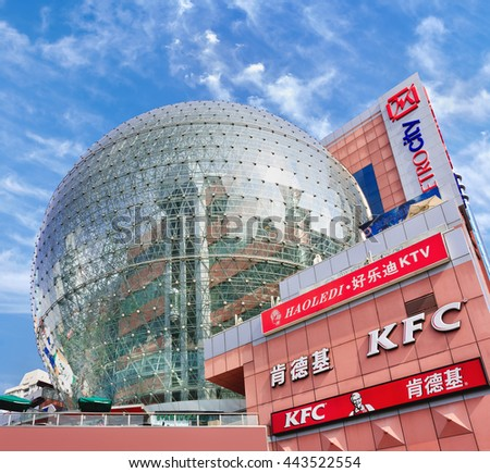 SHANGHAI-AUGUST 28, 2009. KFC outlet at Metro City. Yum Brands gets about half its sales from China. Its business has been besieged by food scandals and marketing missteps for the past two years. - stock photo