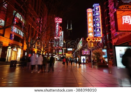 SHANGHAI CHINA - MAR,9, 2016:Night view of Nanjing Road in Shanghai.the main shopping street of Shanghai and here is one of the world's busiest shopping streets.Multi brand retail store be located? - stock photo