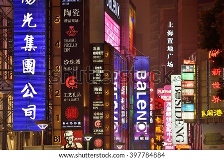 SHANGHAI, CHINA - MARCH 18: Nanjing Road on March 18, 2016 in Shanghai, China. Nanjing Road is the main shopping street of Shanghai, and is one of the world's busiest shopping streets. - stock photo