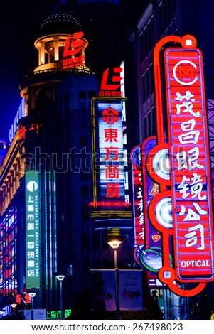 SHANGHAI, CN - MAR 17 2015:Neon lights in Nanjing Road. It is the main shopping street of Shanghai, China, and is one of the world's busiest shopping streets.