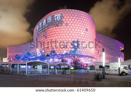 SHANGHAI - SEPT 1: WORLD EXPO Colourful Information and Communication Pavilion at night. Sept 1, 2010 in Shanghai China