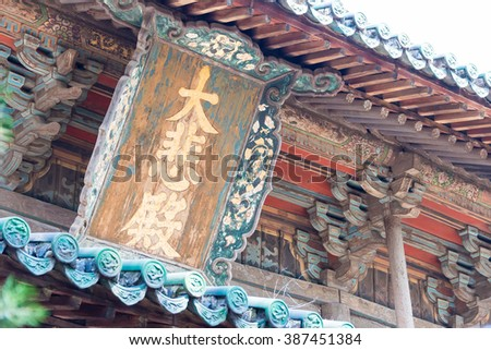 SHANXI, CHINA -  Sept 14 2015: Chongshan Temple. a famous historic site in Taiyuan, Shanxi, China.