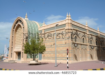 Sharjah Museum of Islamic Civilization. United Arab Emirates
