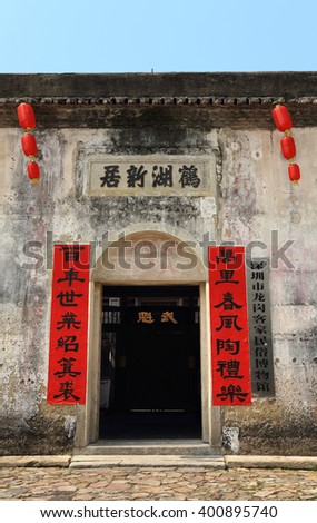 SHENZHEN, CHINA - MARCH 28, 2016: Crane Lake Walled Village on March 28, 2016 in Shenzhen, China. It is a landmark Hakka village of national significance in Guangdong province. - stock photo