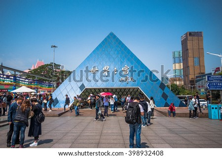 Shenzhen, China - 27 March 2016: The exit of the Window of the world Station of Shenzhen Metro. It has about 130 reproductions of some of the most famous tourist attractions. - stock photo