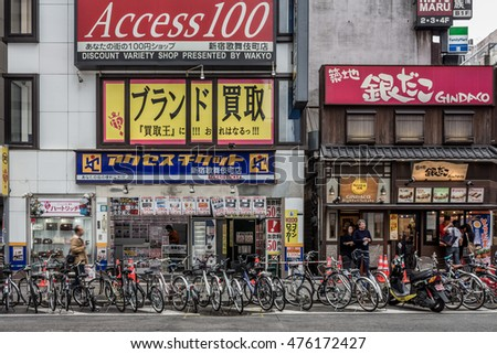 Shinjuku, Tokyo - 2016: Tokyo is one of the best cycling cities in the world.
