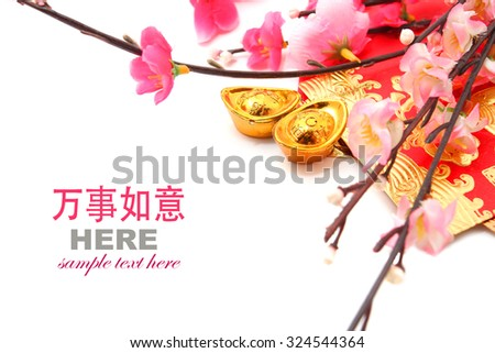 Shoe-shaped gold ingot (Yuan Bao) and Plum Flowers isolated on white with copy space - best for Chinese New Year use - stock photo