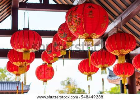 Side view of traditional red Chinese ball, lantern lamp, in Chinatown of Suphanburi province, Thailand.