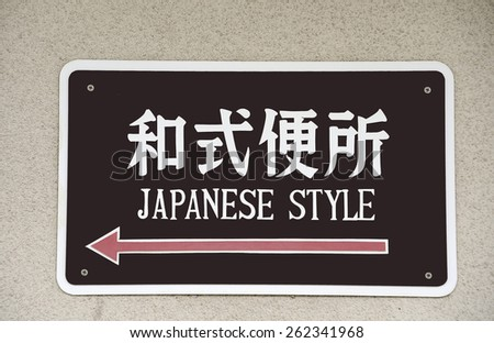 Sign in Japanese characters and English language to bathroom in Japanese style - stock photo