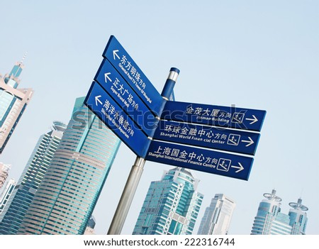 sign in the center of Shanghai - stock photo