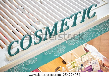 Sign on a store of makeup, perfume and cosmetic products for skin care and hair care. - stock photo