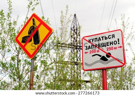 Signs Do not bathe and Do not litter, electric power transmission on background