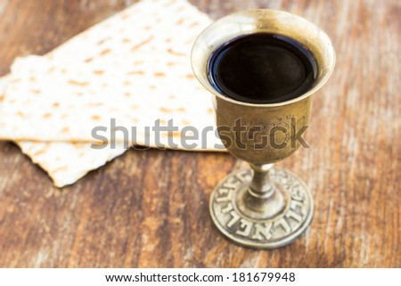 Silver kiddush wine cup  for passover, selective focus - stock photo