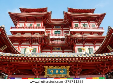 Singapore city, Singapore - April 11 2015: Buddha Tooth Relic Temple and Museum at Chinatown, Singapore.