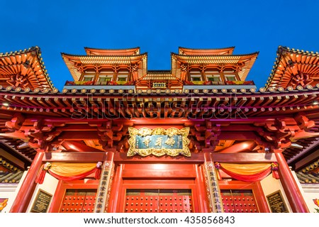 Singapore, 22 Jan 2012: Beautiful majestic Buddha Tooth Relic Temple lightup. Popular tourist attraction for its unique architecture and location.
