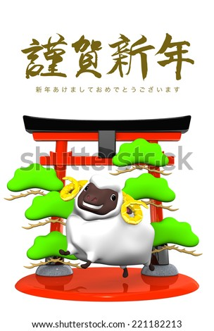 Smile White Sheep, Symbolic Entrance, Greeting. 3D render illustration For The Year Of The Sheep,2015 In Japan. For New Year Greeting Postcard. Isolated On White.