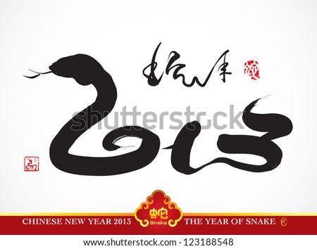 Snake Calligraphy, Chinese New Year 2013 Translation: 2013 - stock photo