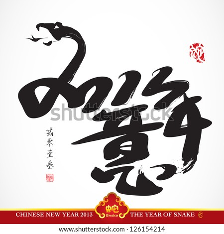 Snake Calligraphy, Chinese New Year 2013, Translation: 2013 Brings Luck