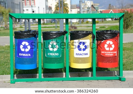Sochi, Russia, March, 01, 2016, Containers for separate waste collection