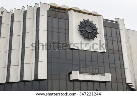 SOFIA, BULGARIA - August 03, 2015: emblem of the National Palace of Culture. It is the largest multifunctional congress, conference, convention and exhibition centre in Southeastern Europe. - stock photo