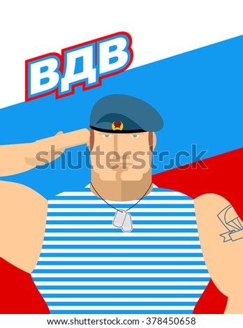 Soldiers Of AIRBORNE TROOPS. Air landing troops. Strong Russian soldiers in blue take on background of Russian flag. Frock in blue stripes. Soldier military badge.  - stock photo