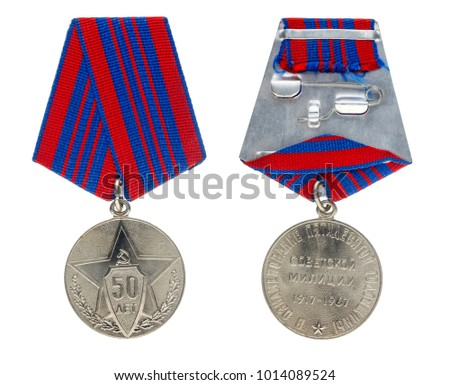 "Soviet jubilee  medal. Translation of the inscription - Â«50 years of Soviet militia"". Isolate on white background"