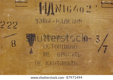 Soviet military box of 60-th for radar parts.No logo.Translation - Parts of divice 222/8. ID # 16402. Box # 11 3/7. Handle with care.Don't drop.Don't rotate upside. - stock photo