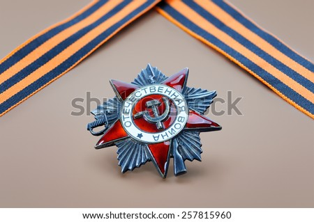 Soviet military order and George ribbon - symbols of the Victory Day in WWII on May 9 - stock photo