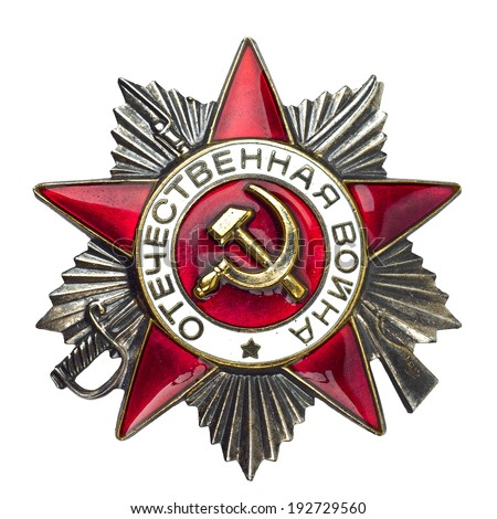 Soviet Order of the Great Patriotic War. Symbol of Russia's victory in World War II. Isolated on white. - stock photo